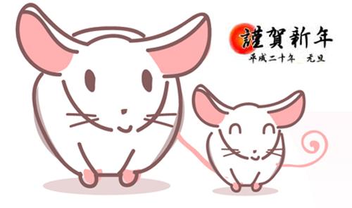 feliz_ano_raton.jpg