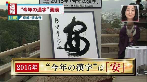 El kanji del año 2015 en Japón
